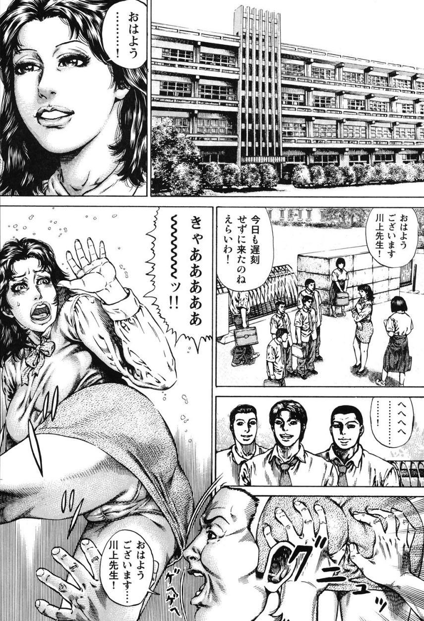 Kinshin Chijou - Aiyoku no Kyouen 106