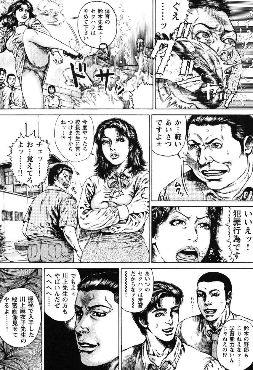 Kinshin Chijou - Aiyoku no Kyouen 107