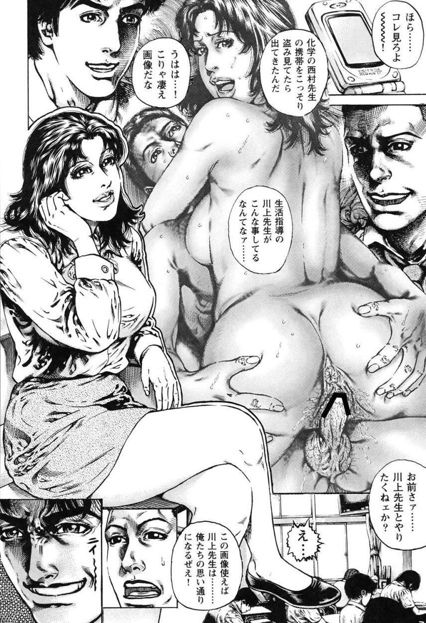 Kinshin Chijou - Aiyoku no Kyouen 108