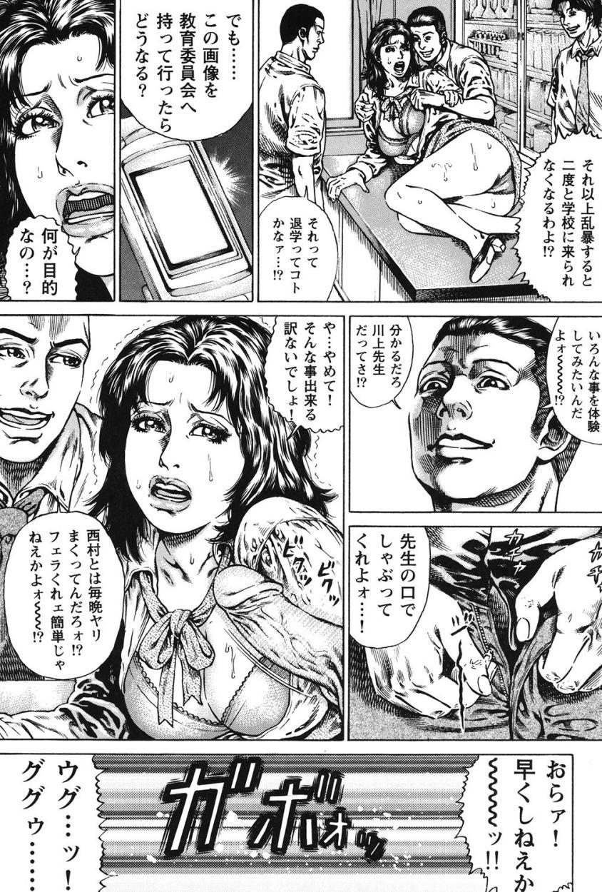 Kinshin Chijou - Aiyoku no Kyouen 111