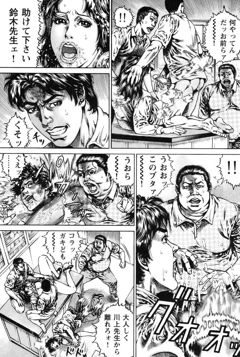 Kinshin Chijou - Aiyoku no Kyouen 113