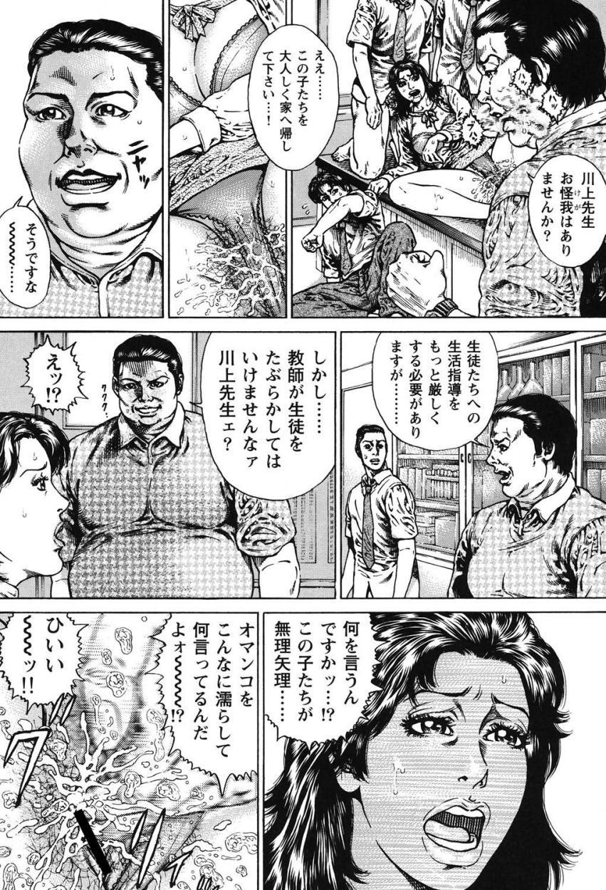 Kinshin Chijou - Aiyoku no Kyouen 114