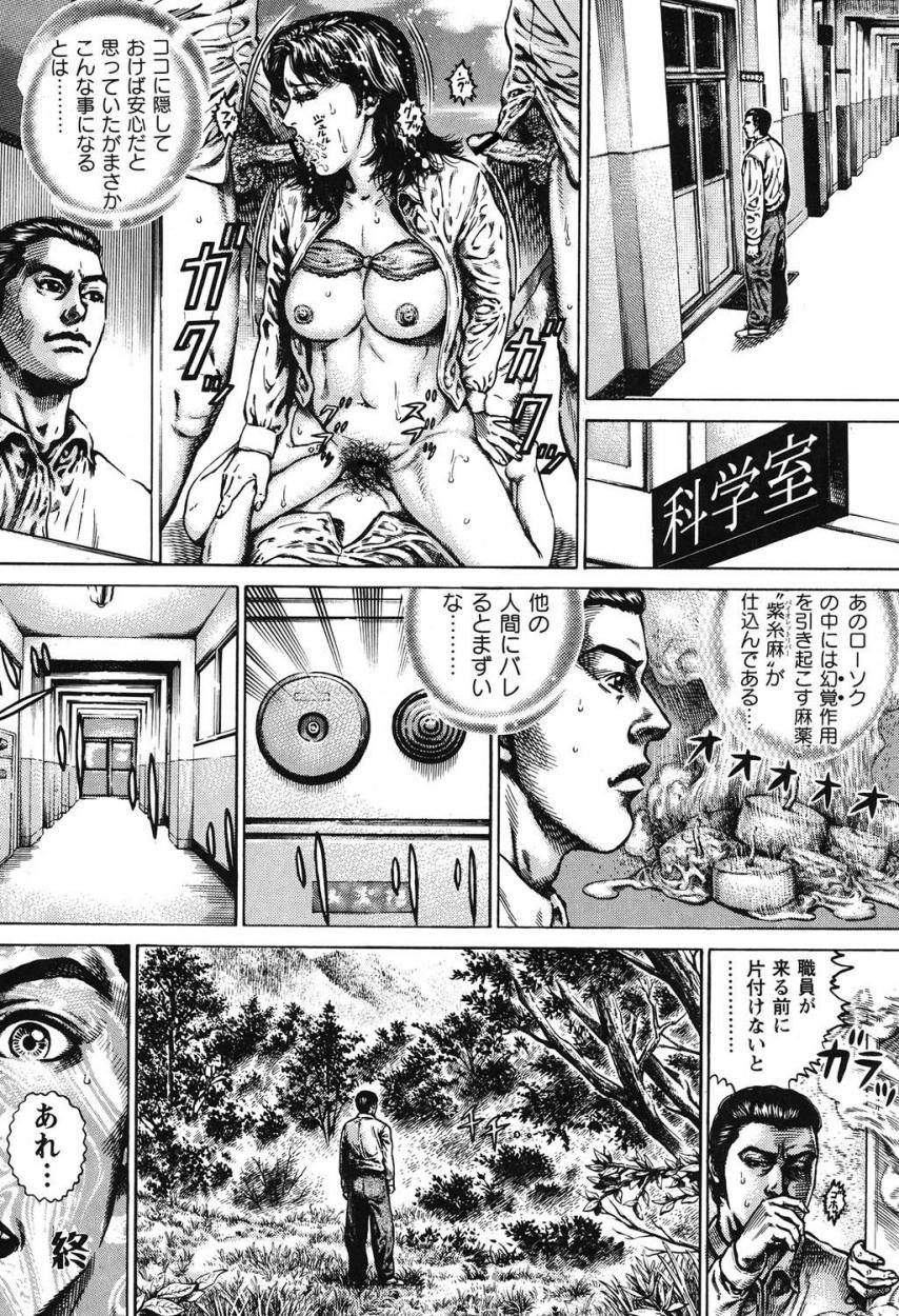 Kinshin Chijou - Aiyoku no Kyouen 122