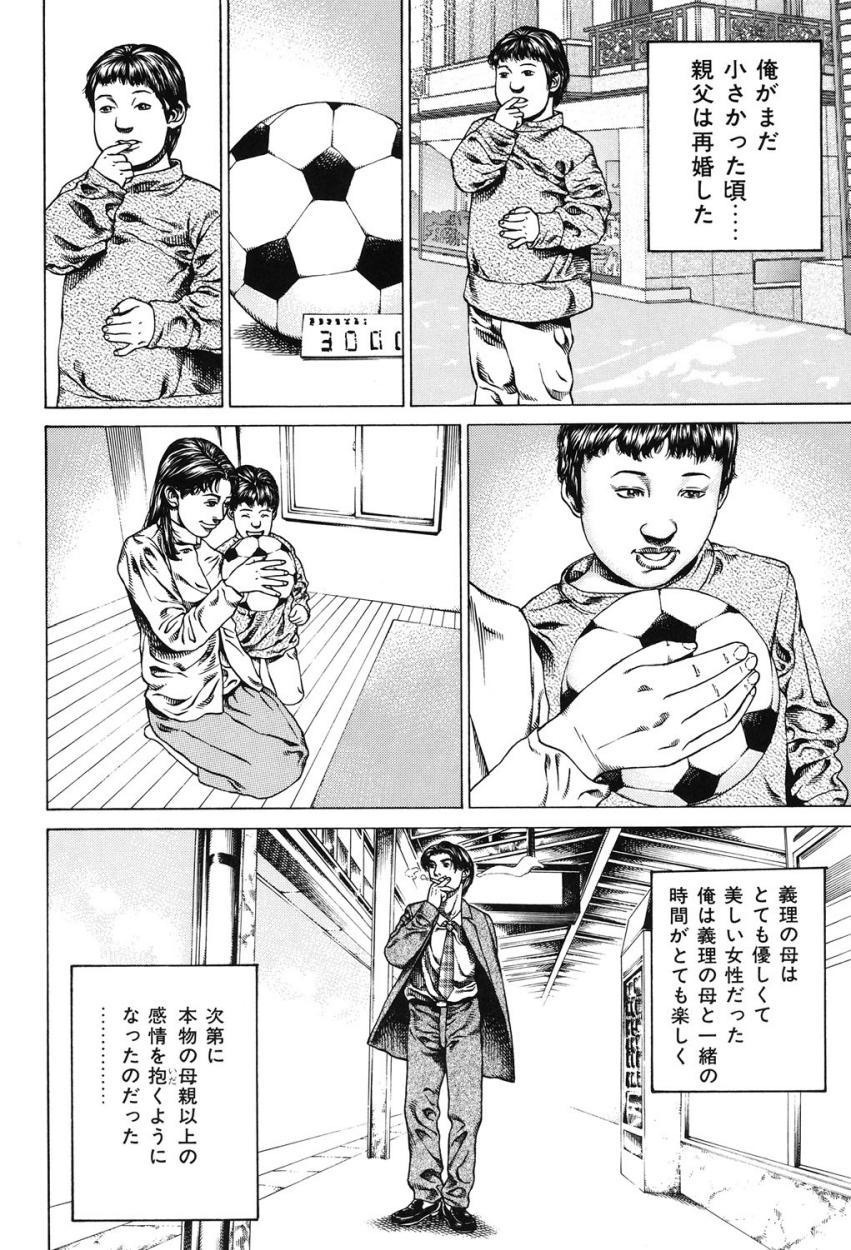 Kinshin Chijou - Aiyoku no Kyouen 124