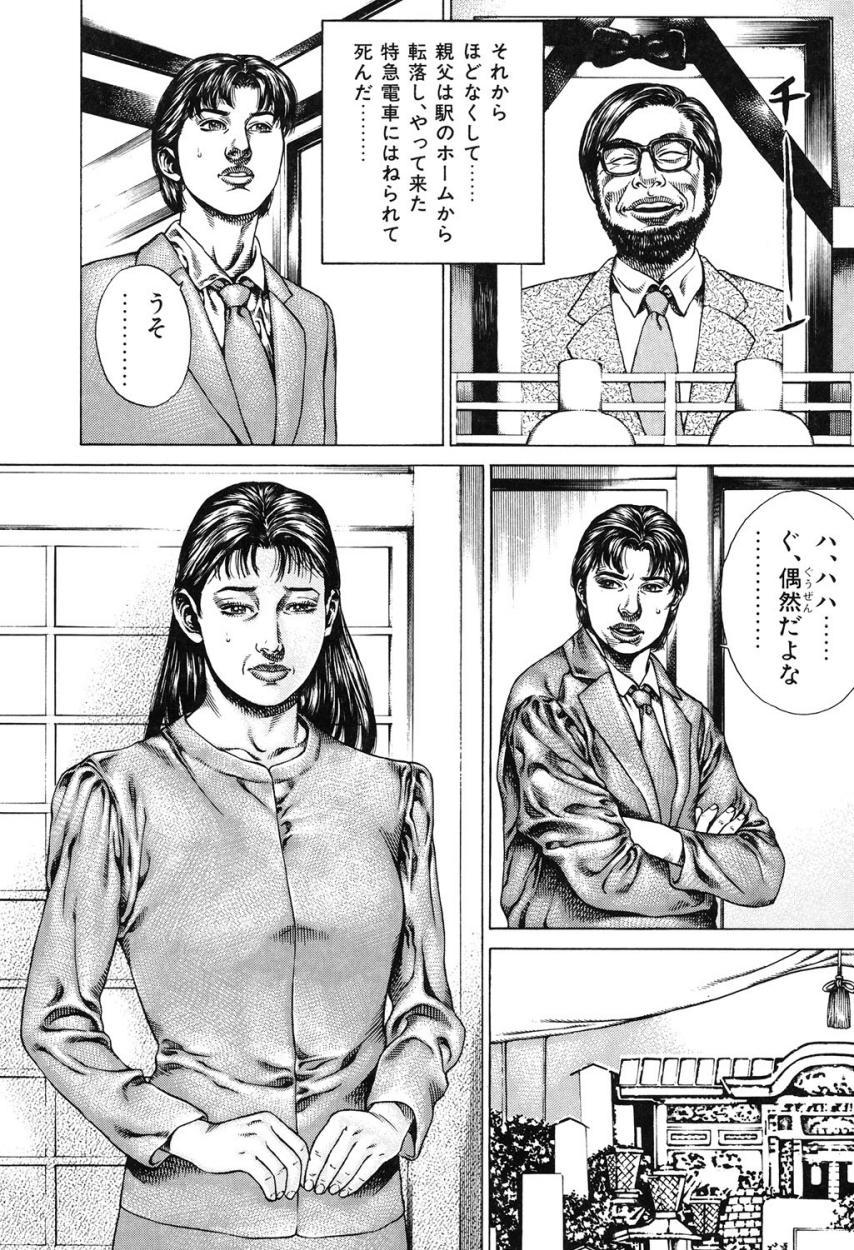 Kinshin Chijou - Aiyoku no Kyouen 127