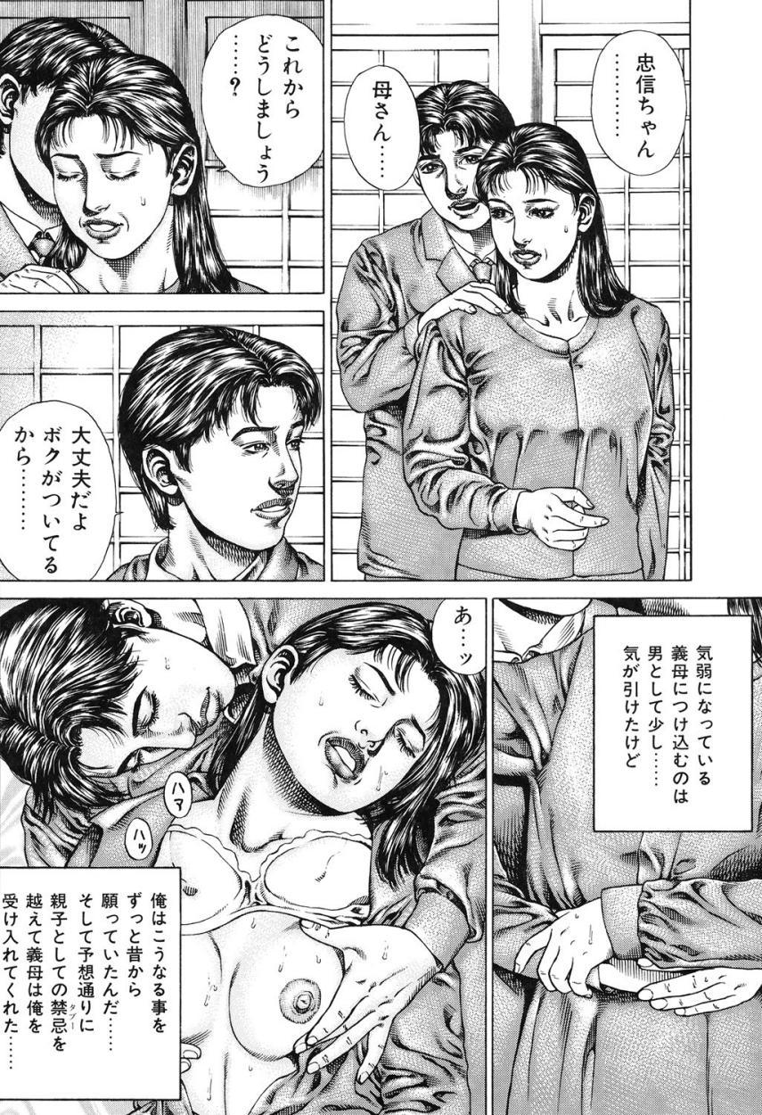 Kinshin Chijou - Aiyoku no Kyouen 128