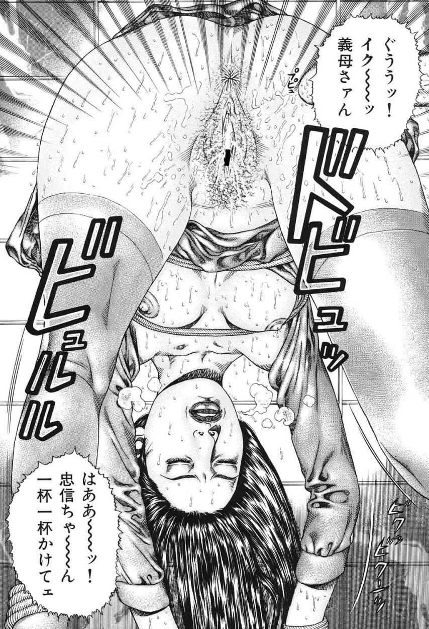 Kinshin Chijou - Aiyoku no Kyouen 137