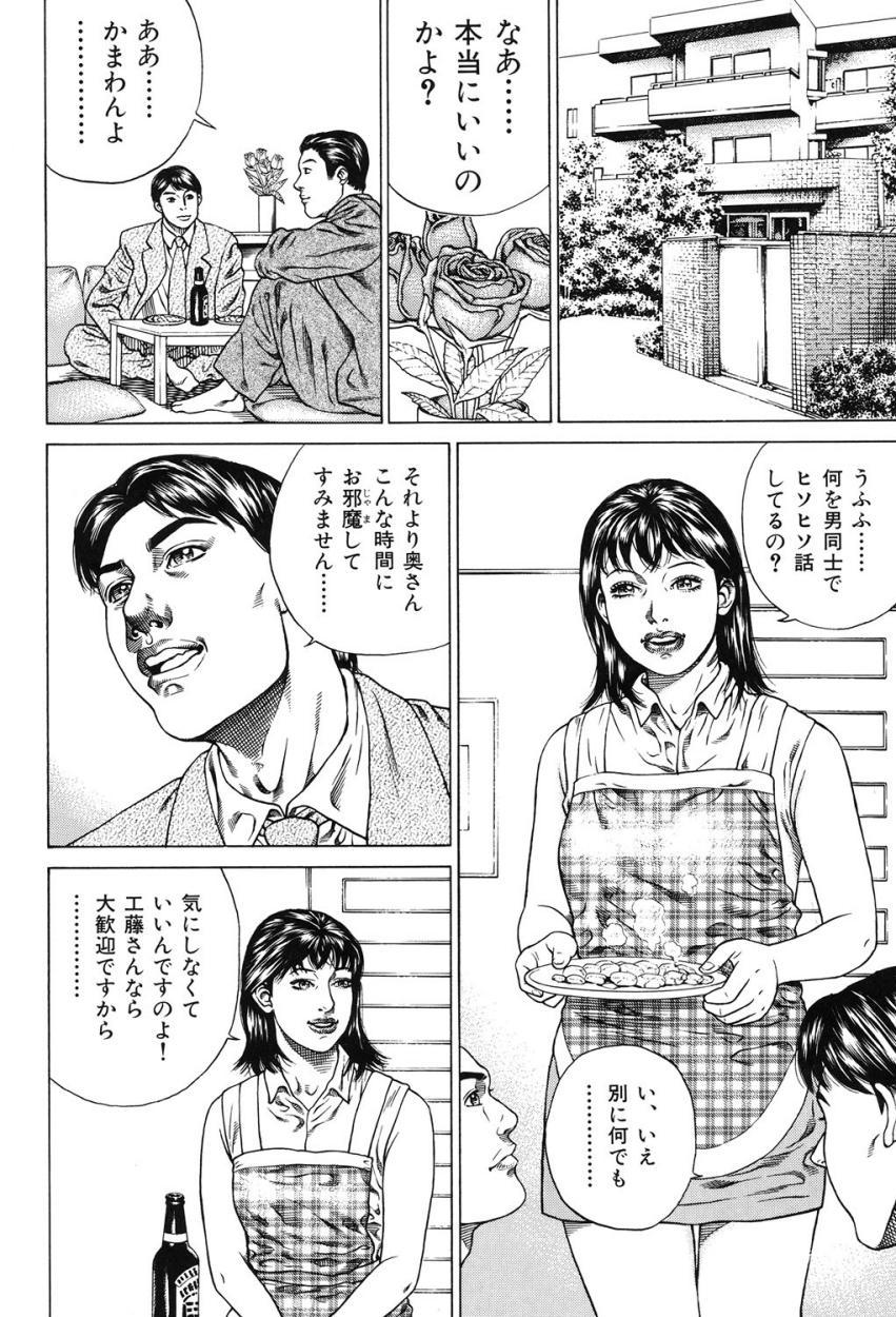 Kinshin Chijou - Aiyoku no Kyouen 140