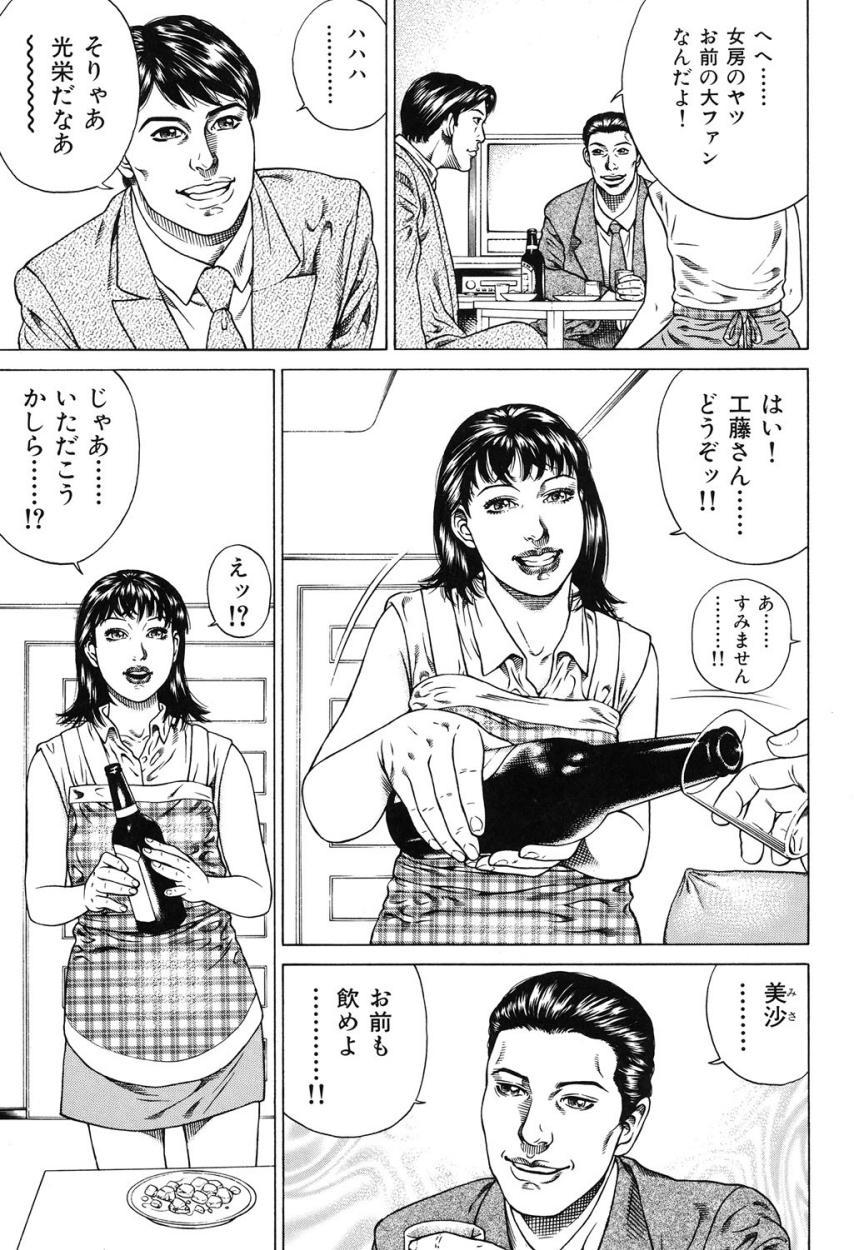 Kinshin Chijou - Aiyoku no Kyouen 141