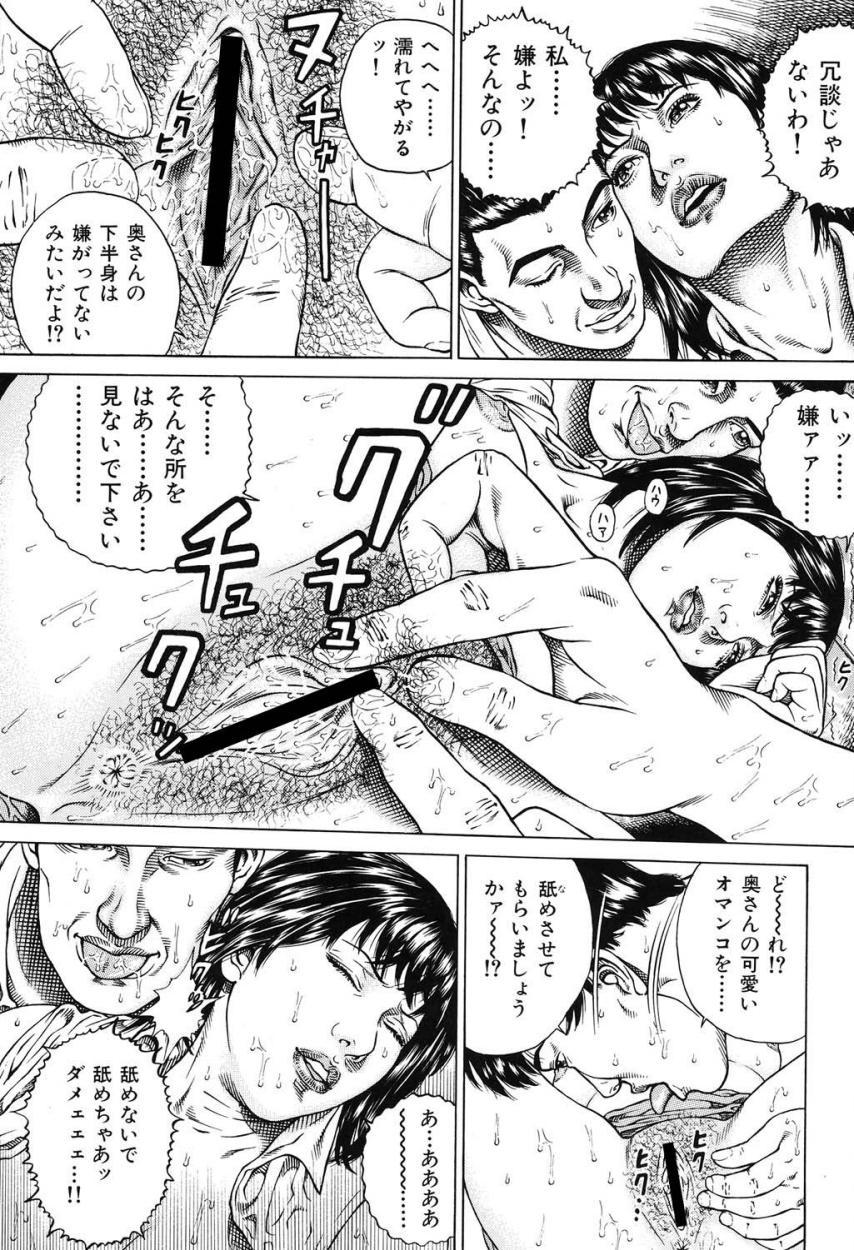 Kinshin Chijou - Aiyoku no Kyouen 145