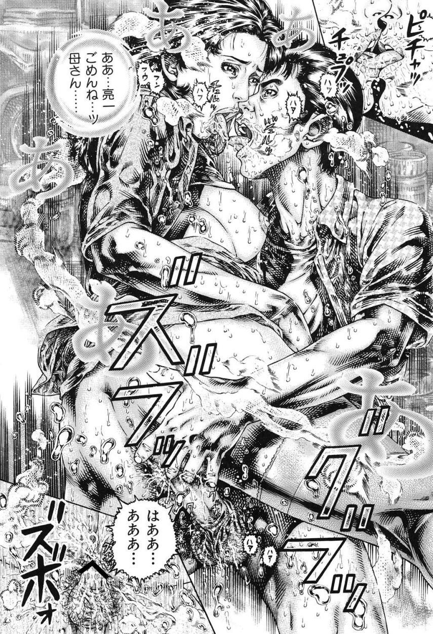 Kinshin Chijou - Aiyoku no Kyouen 14