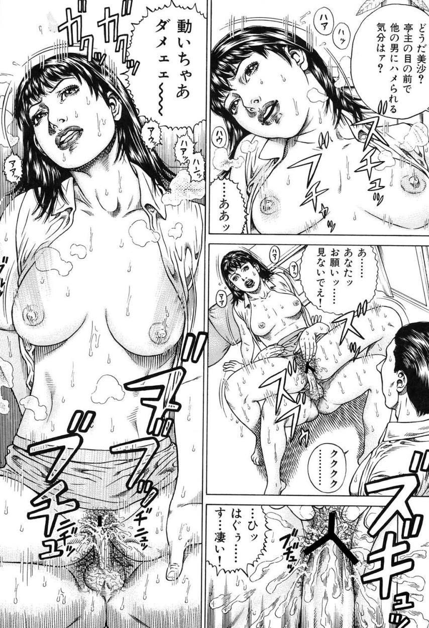 Kinshin Chijou - Aiyoku no Kyouen 149