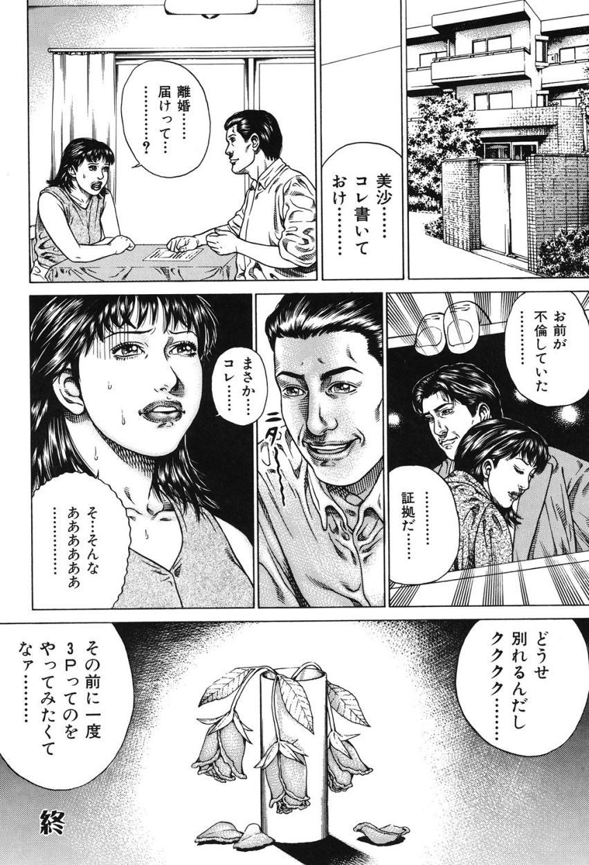 Kinshin Chijou - Aiyoku no Kyouen 156