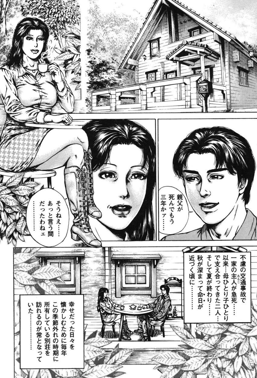 Kinshin Chijou - Aiyoku no Kyouen 158