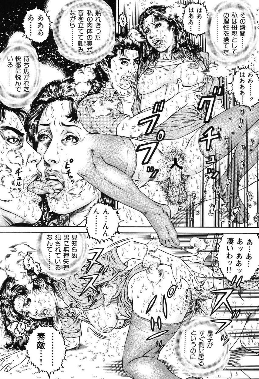 Kinshin Chijou - Aiyoku no Kyouen 15