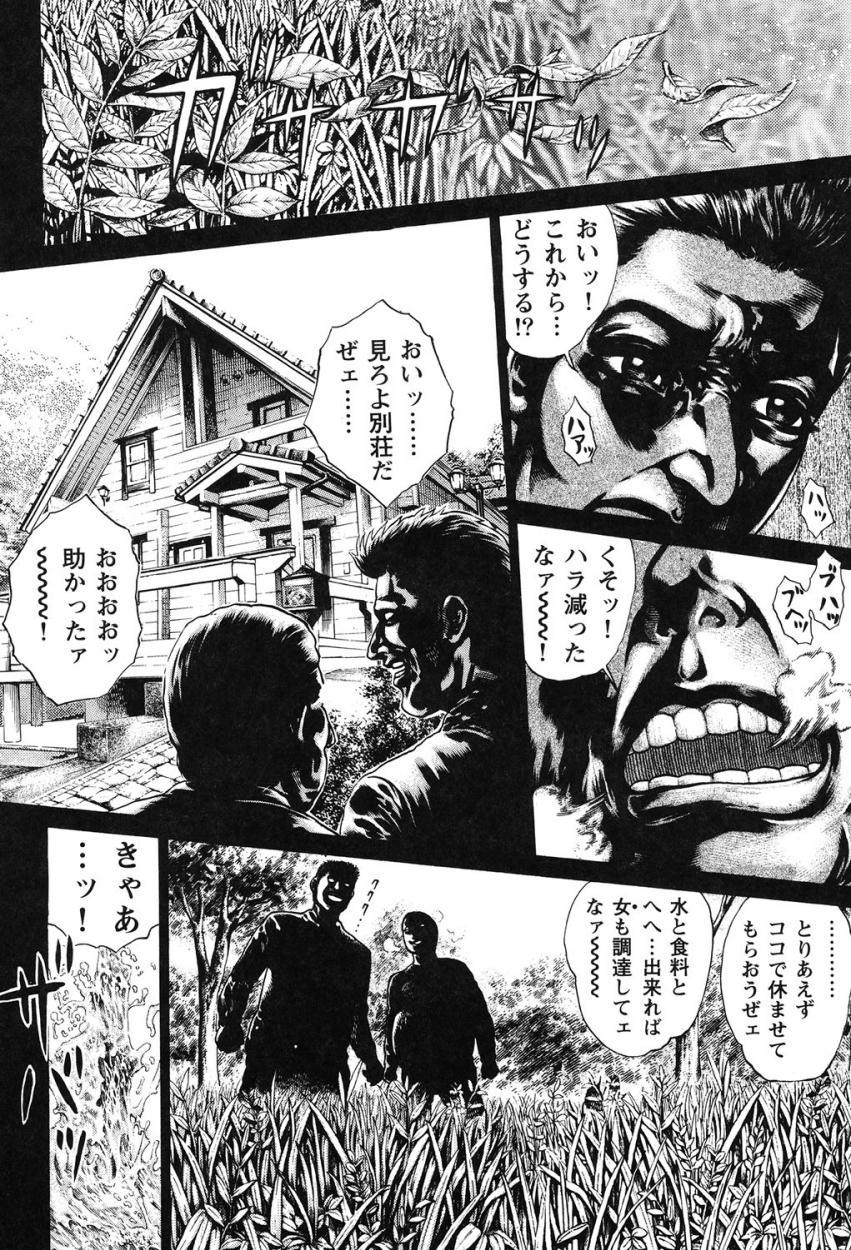 Kinshin Chijou - Aiyoku no Kyouen 160