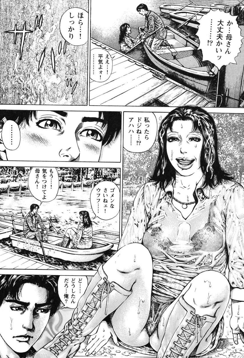 Kinshin Chijou - Aiyoku no Kyouen 161