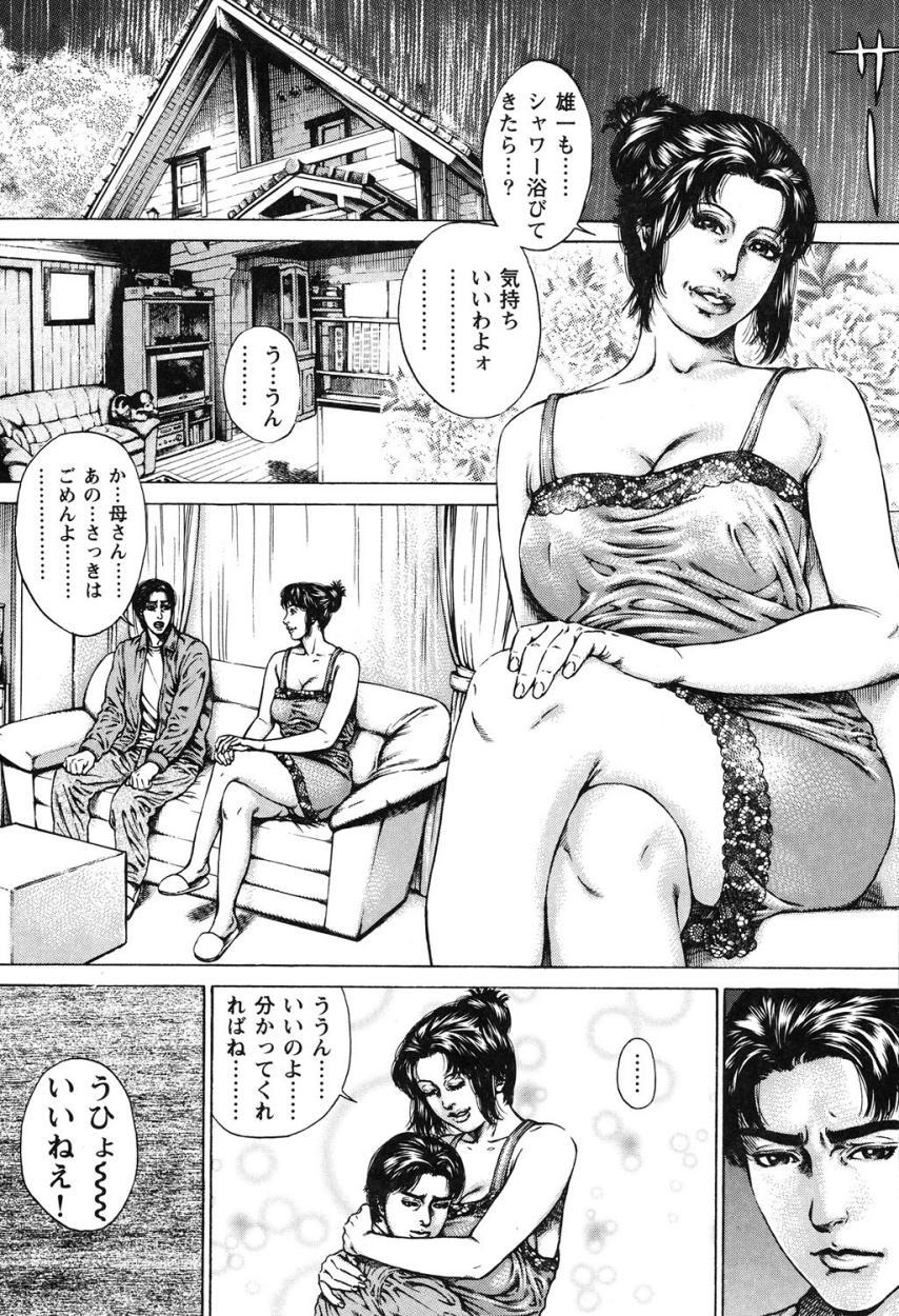Kinshin Chijou - Aiyoku no Kyouen 167