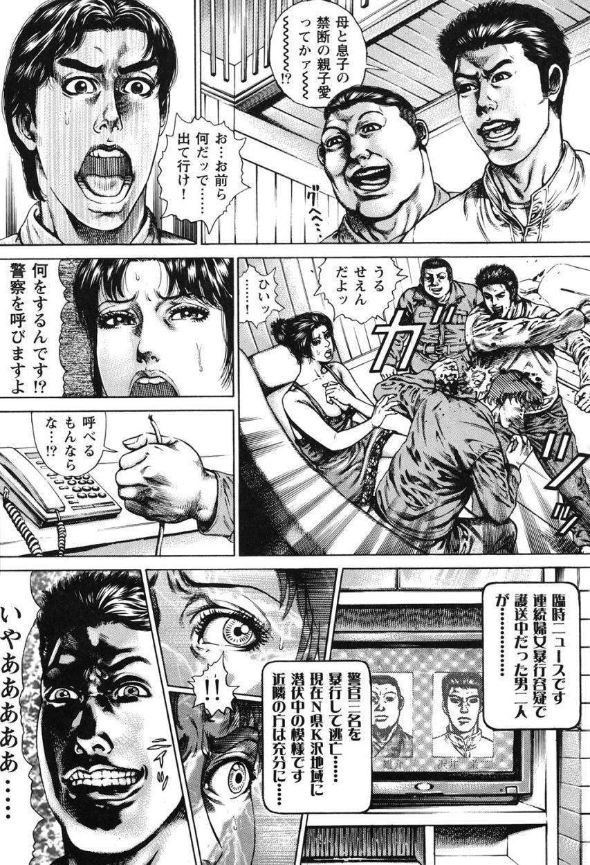 Kinshin Chijou - Aiyoku no Kyouen 168