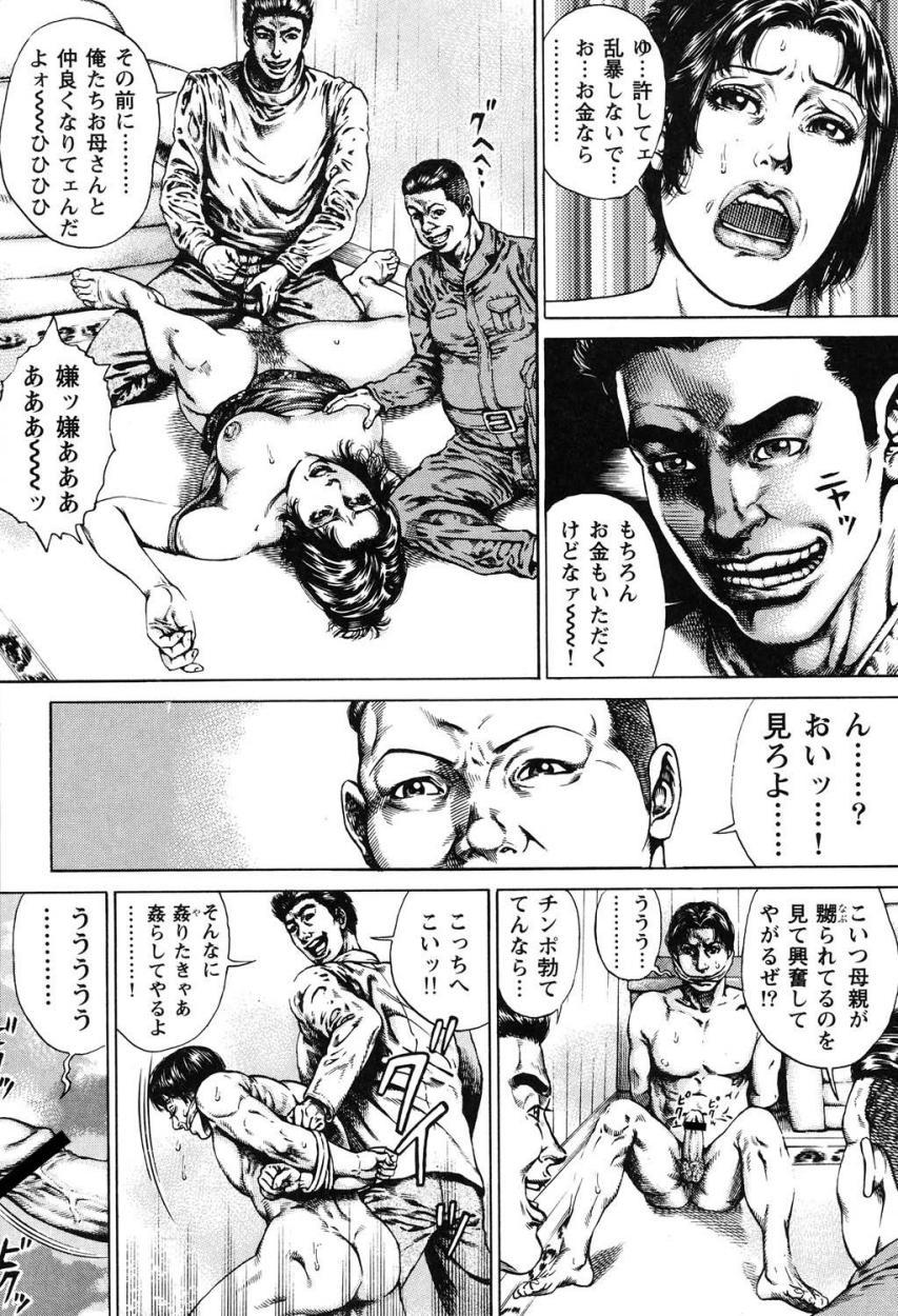Kinshin Chijou - Aiyoku no Kyouen 170