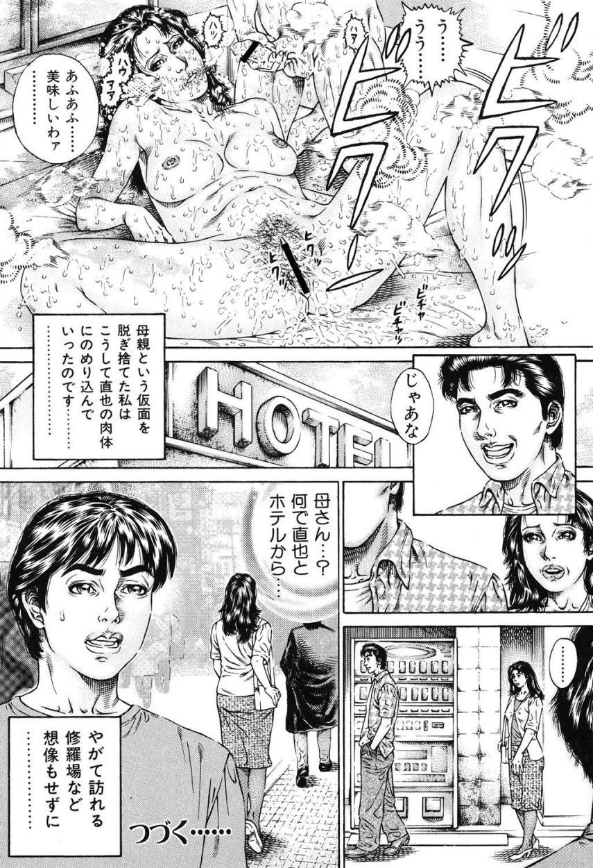 Kinshin Chijou - Aiyoku no Kyouen 22