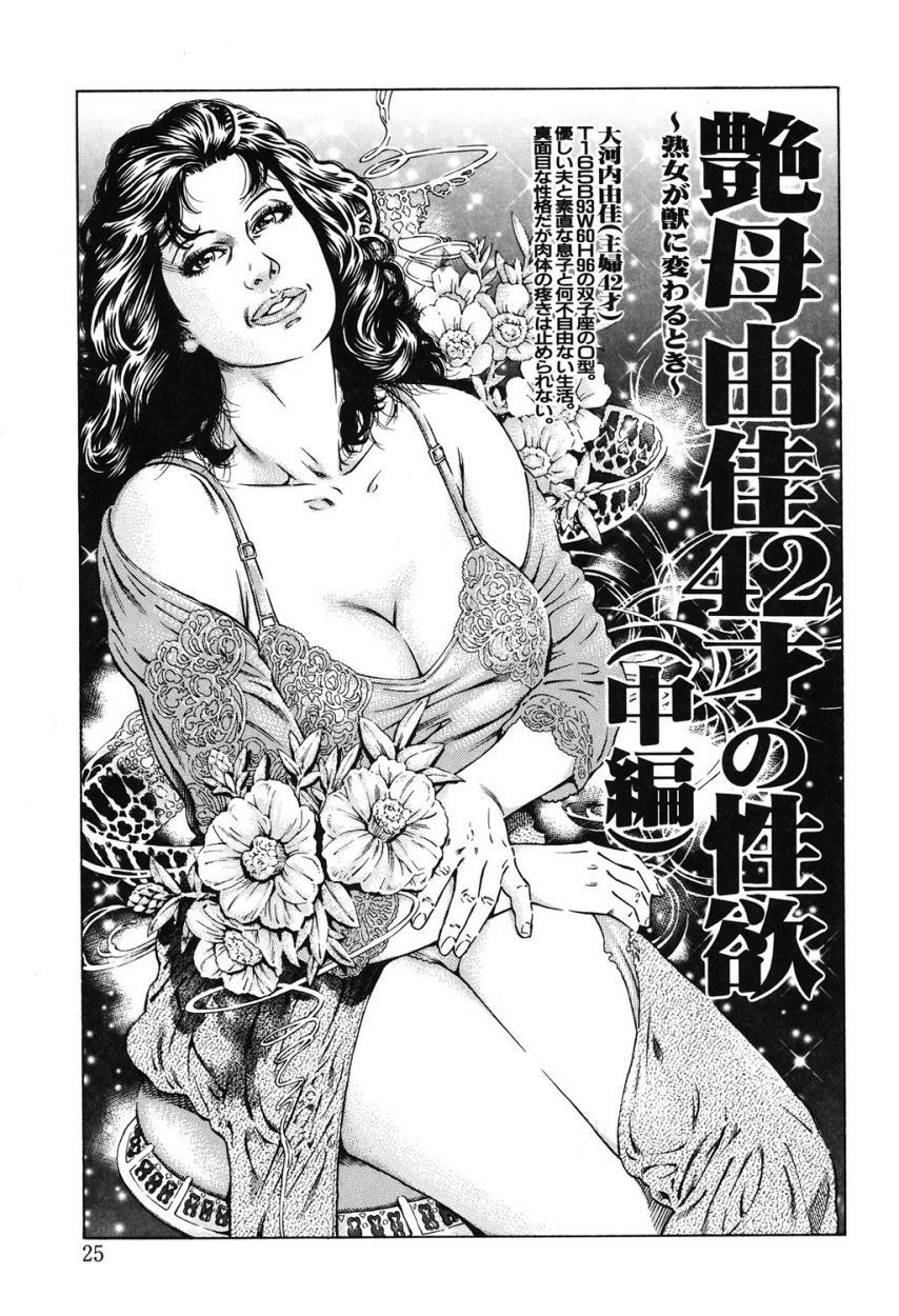 Kinshin Chijou - Aiyoku no Kyouen 23