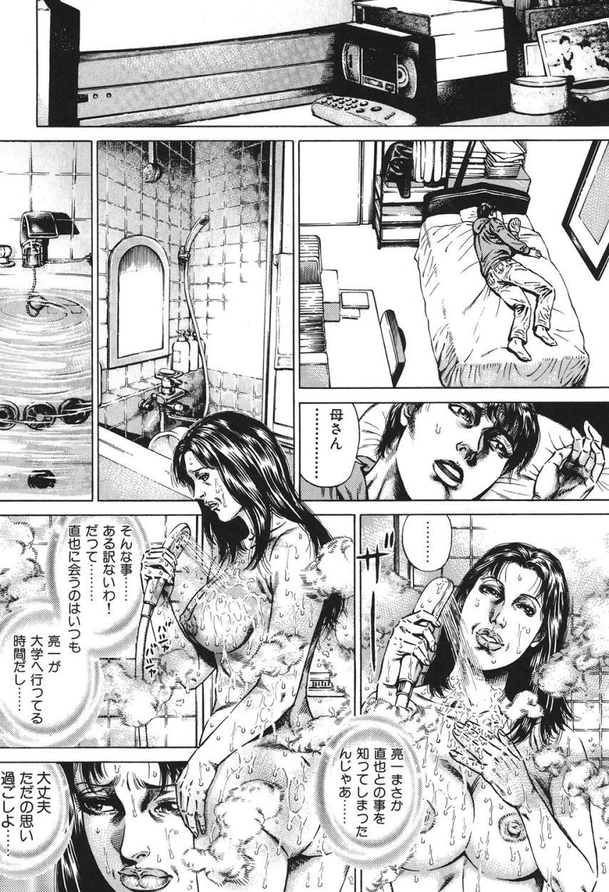 Kinshin Chijou - Aiyoku no Kyouen 26