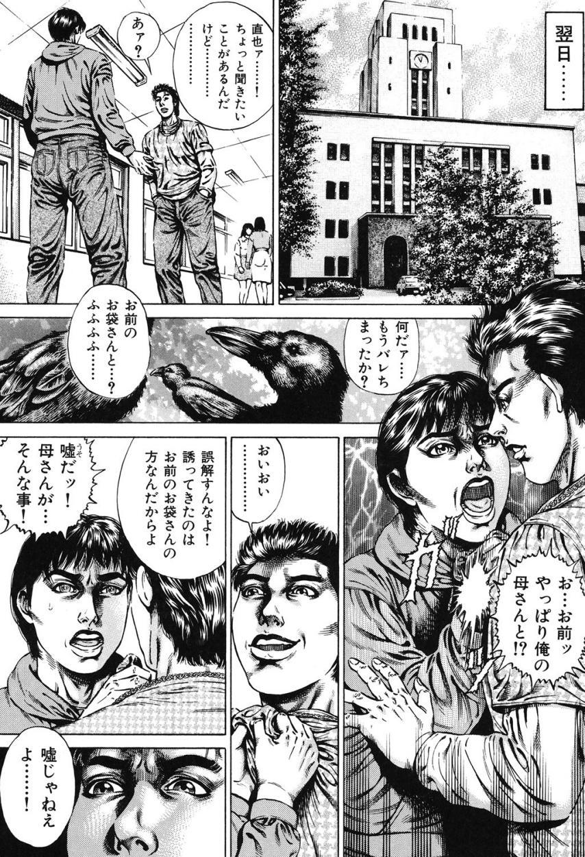 Kinshin Chijou - Aiyoku no Kyouen 27