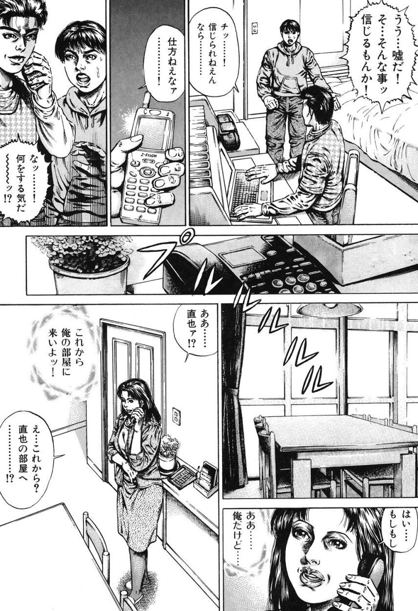 Kinshin Chijou - Aiyoku no Kyouen 30
