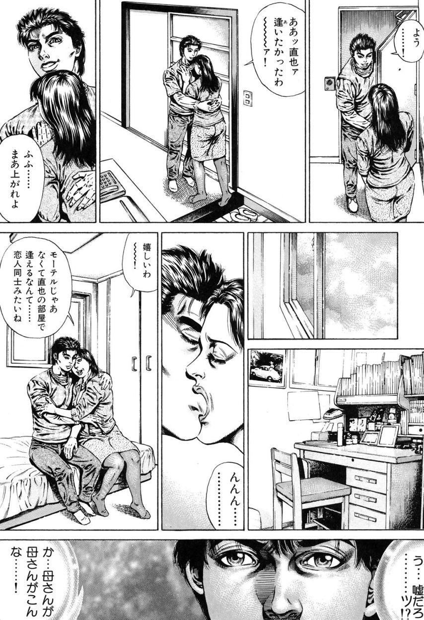 Kinshin Chijou - Aiyoku no Kyouen 33
