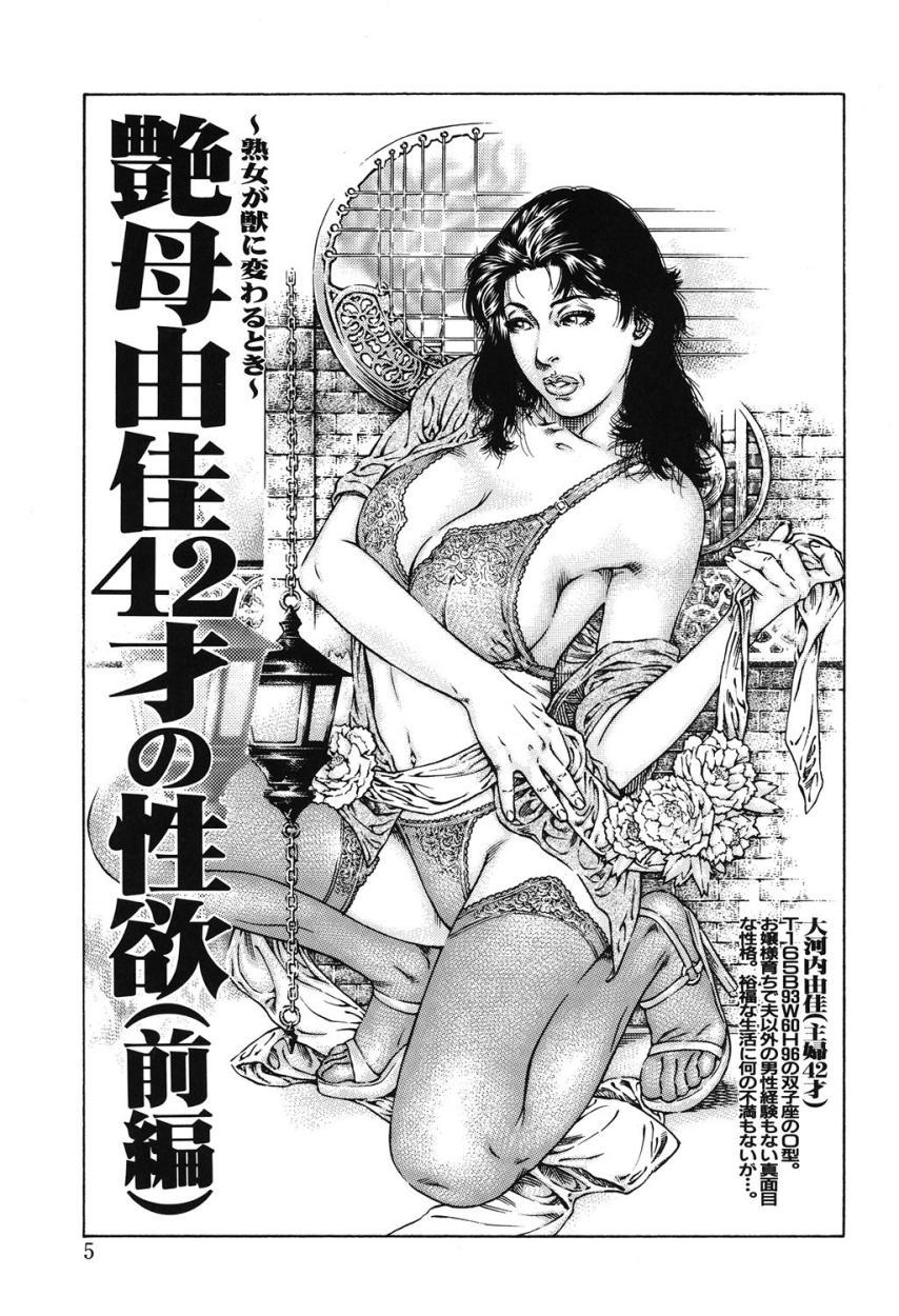 Kinshin Chijou - Aiyoku no Kyouen 3