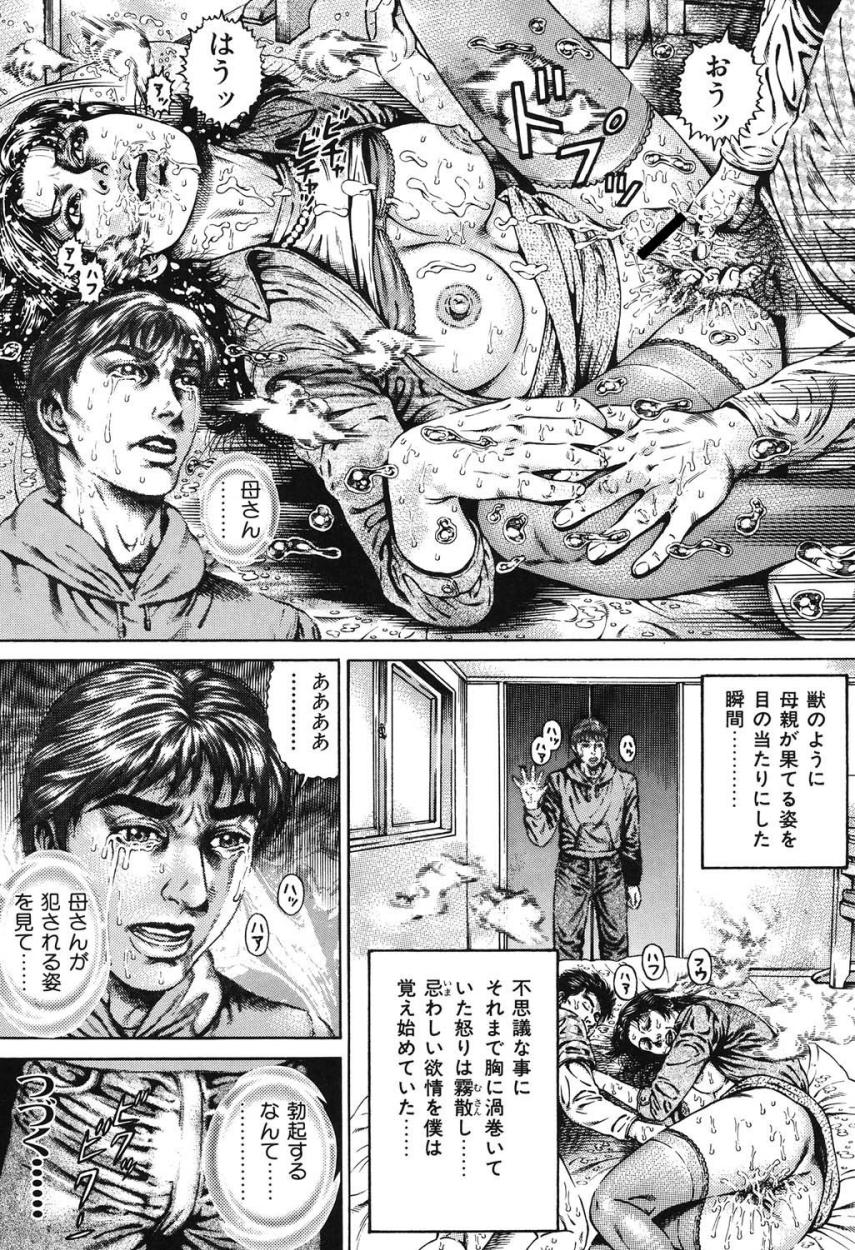 Kinshin Chijou - Aiyoku no Kyouen 42