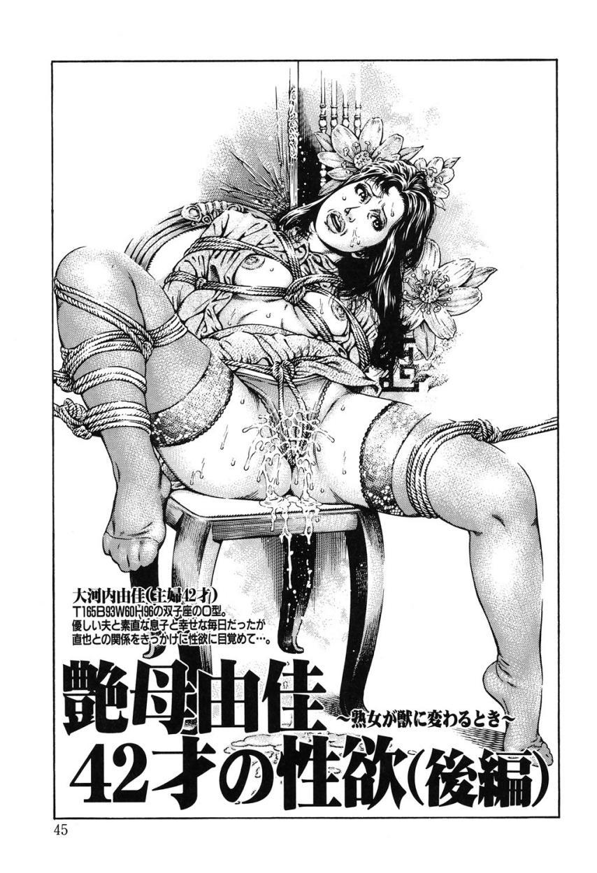 Kinshin Chijou - Aiyoku no Kyouen 43
