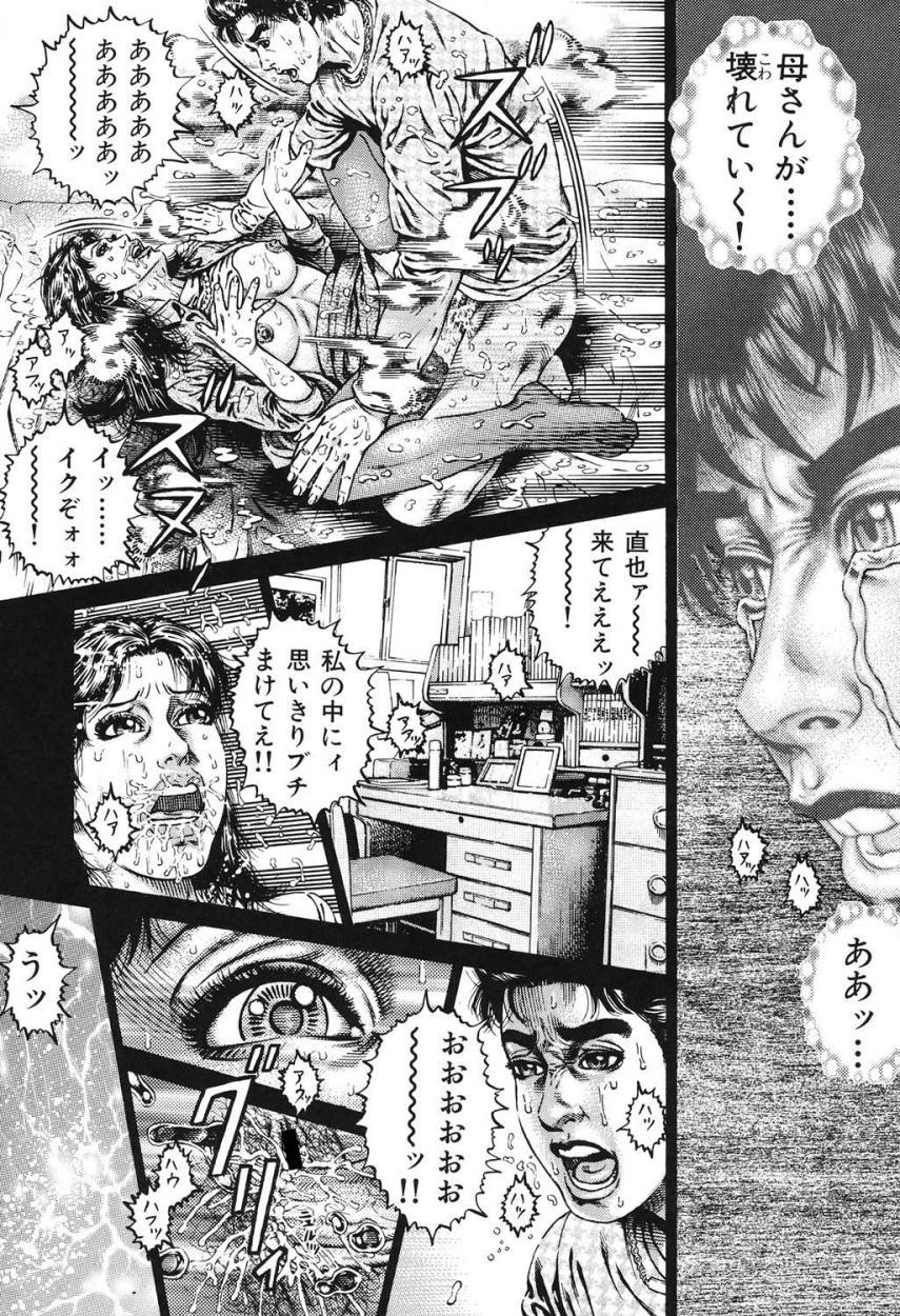 Kinshin Chijou - Aiyoku no Kyouen 44