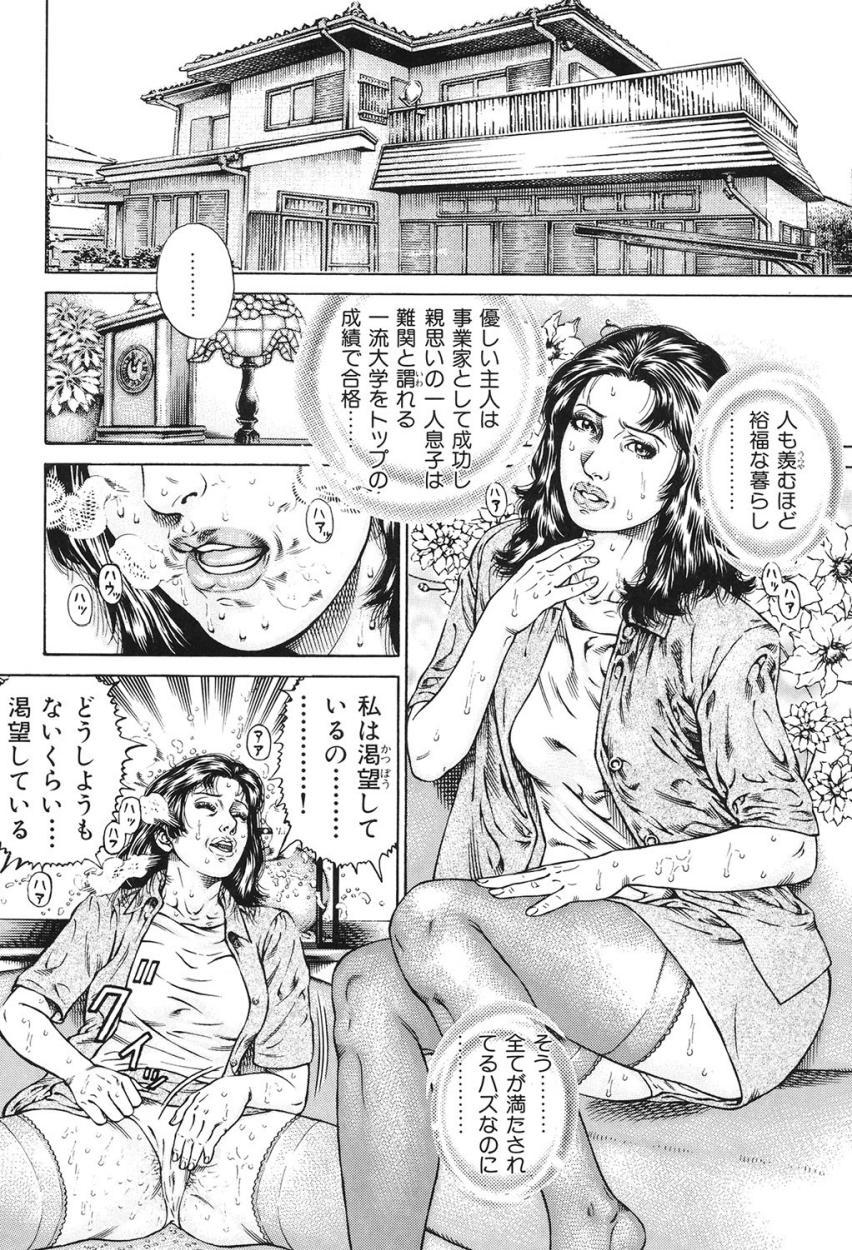 Kinshin Chijou - Aiyoku no Kyouen 4