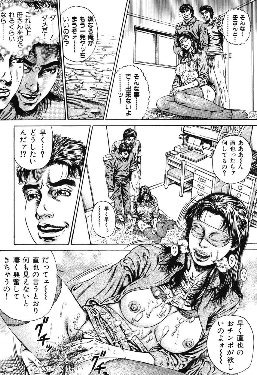 Kinshin Chijou - Aiyoku no Kyouen 50