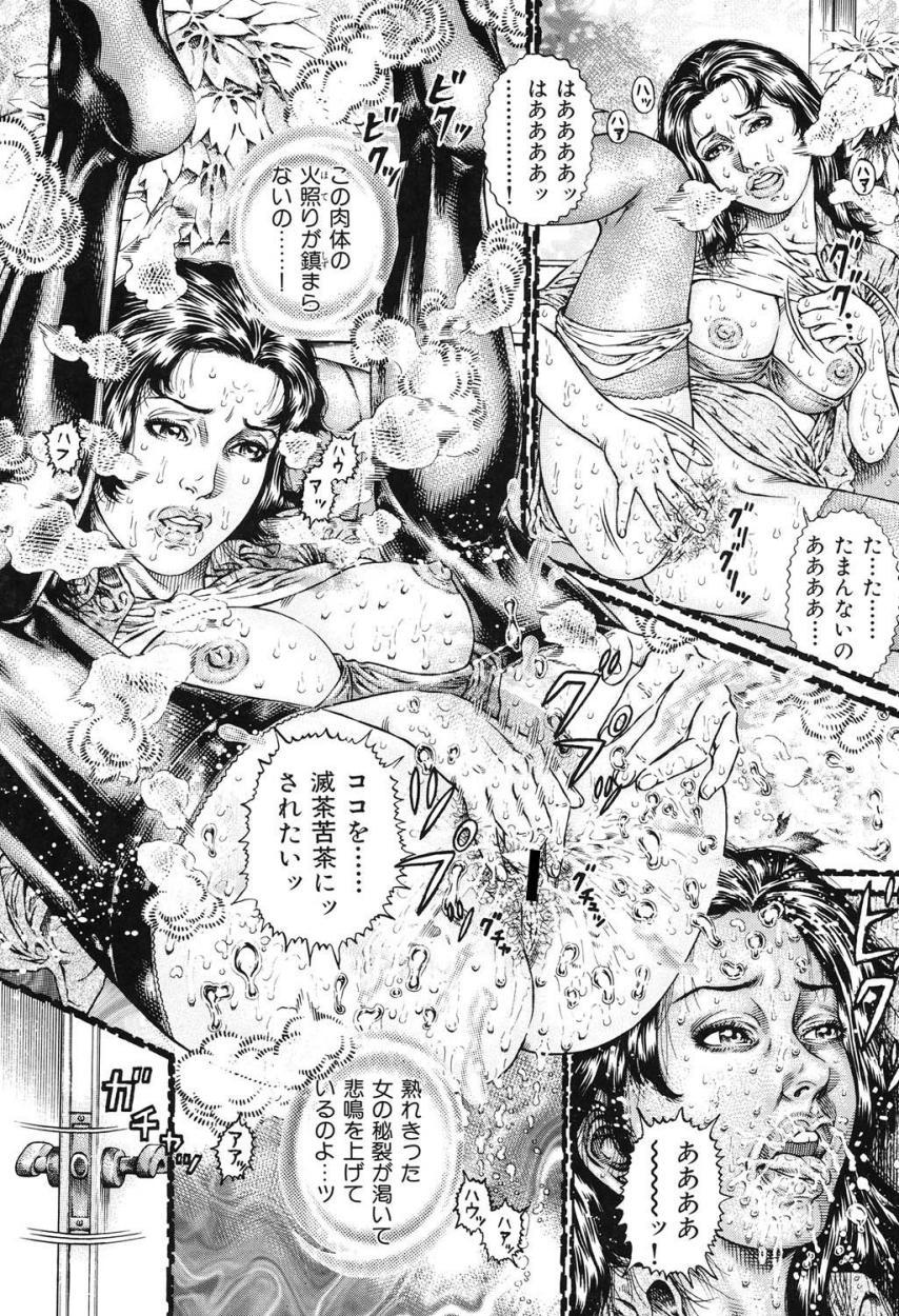 Kinshin Chijou - Aiyoku no Kyouen 5