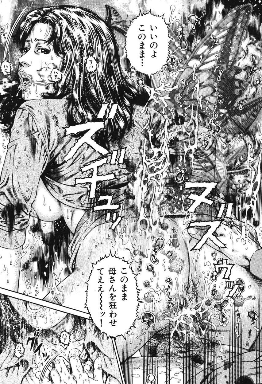 Kinshin Chijou - Aiyoku no Kyouen 59