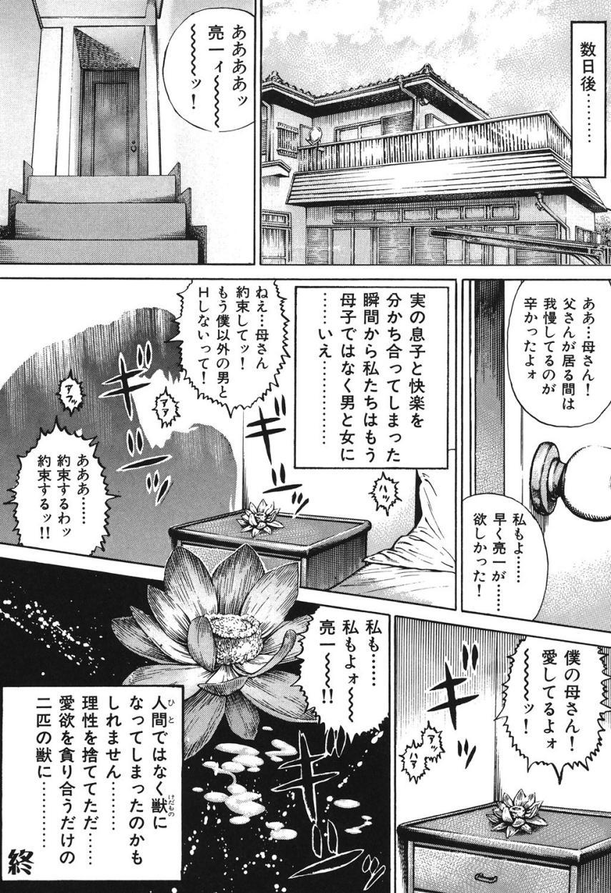 Kinshin Chijou - Aiyoku no Kyouen 62