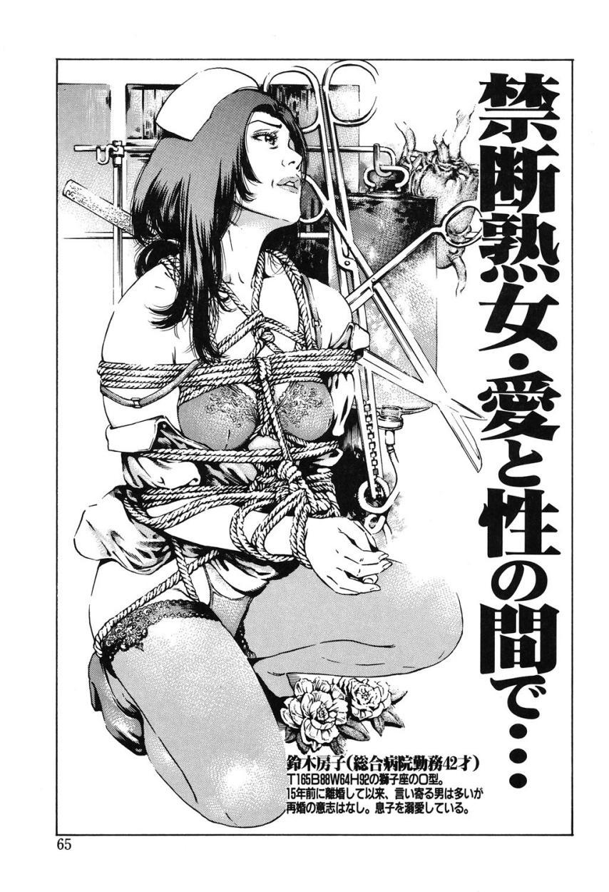 Kinshin Chijou - Aiyoku no Kyouen 63