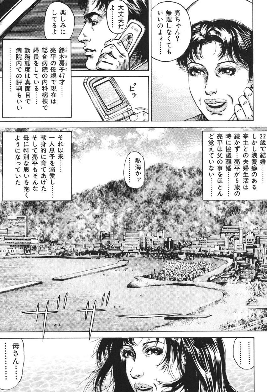 Kinshin Chijou - Aiyoku no Kyouen 65