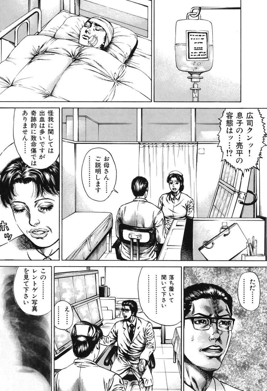 Kinshin Chijou - Aiyoku no Kyouen 68
