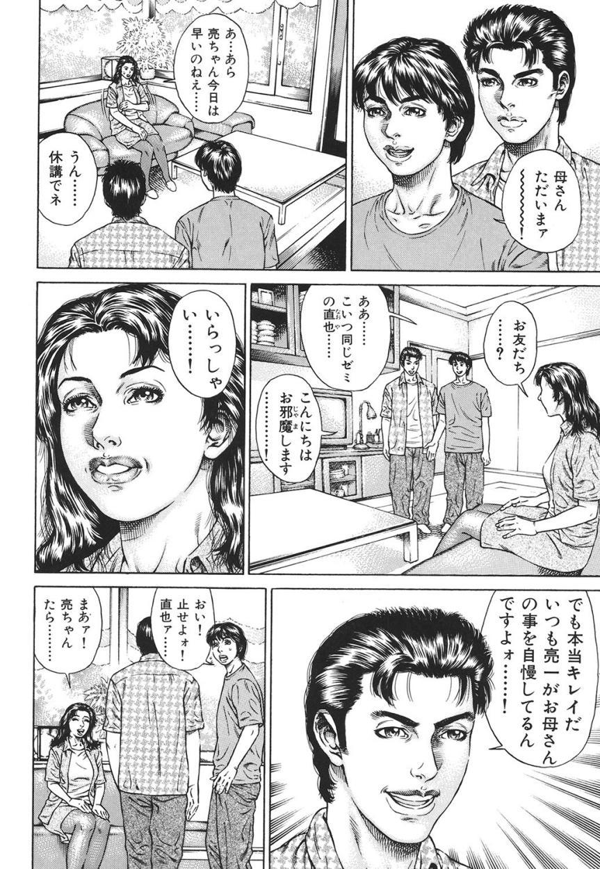 Kinshin Chijou - Aiyoku no Kyouen 6