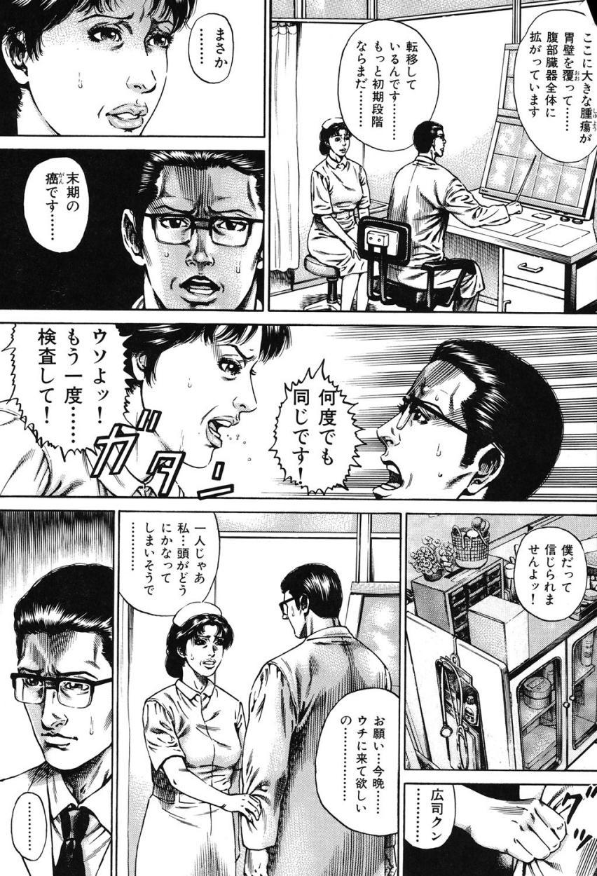 Kinshin Chijou - Aiyoku no Kyouen 69