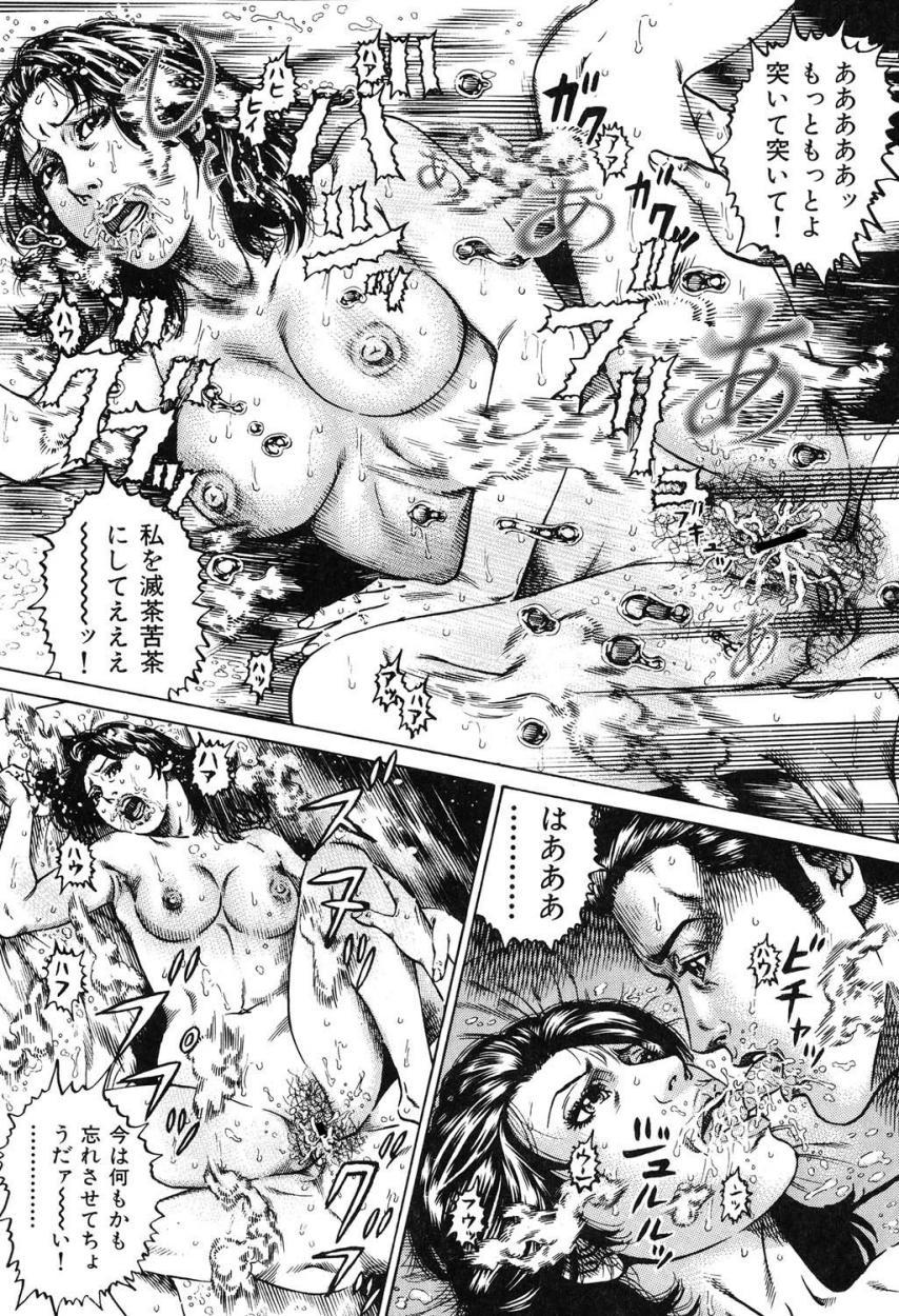 Kinshin Chijou - Aiyoku no Kyouen 71