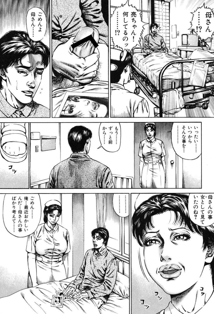 Kinshin Chijou - Aiyoku no Kyouen 75