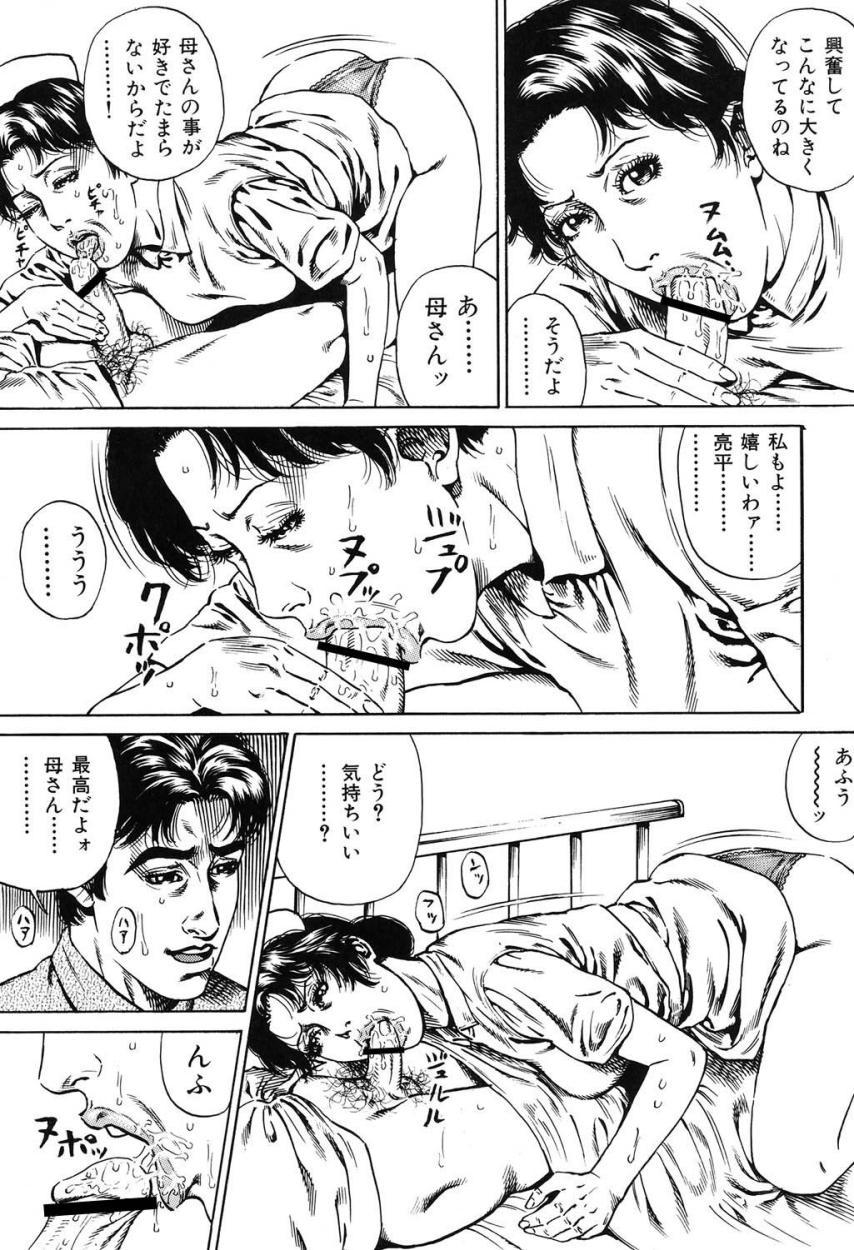 Kinshin Chijou - Aiyoku no Kyouen 77