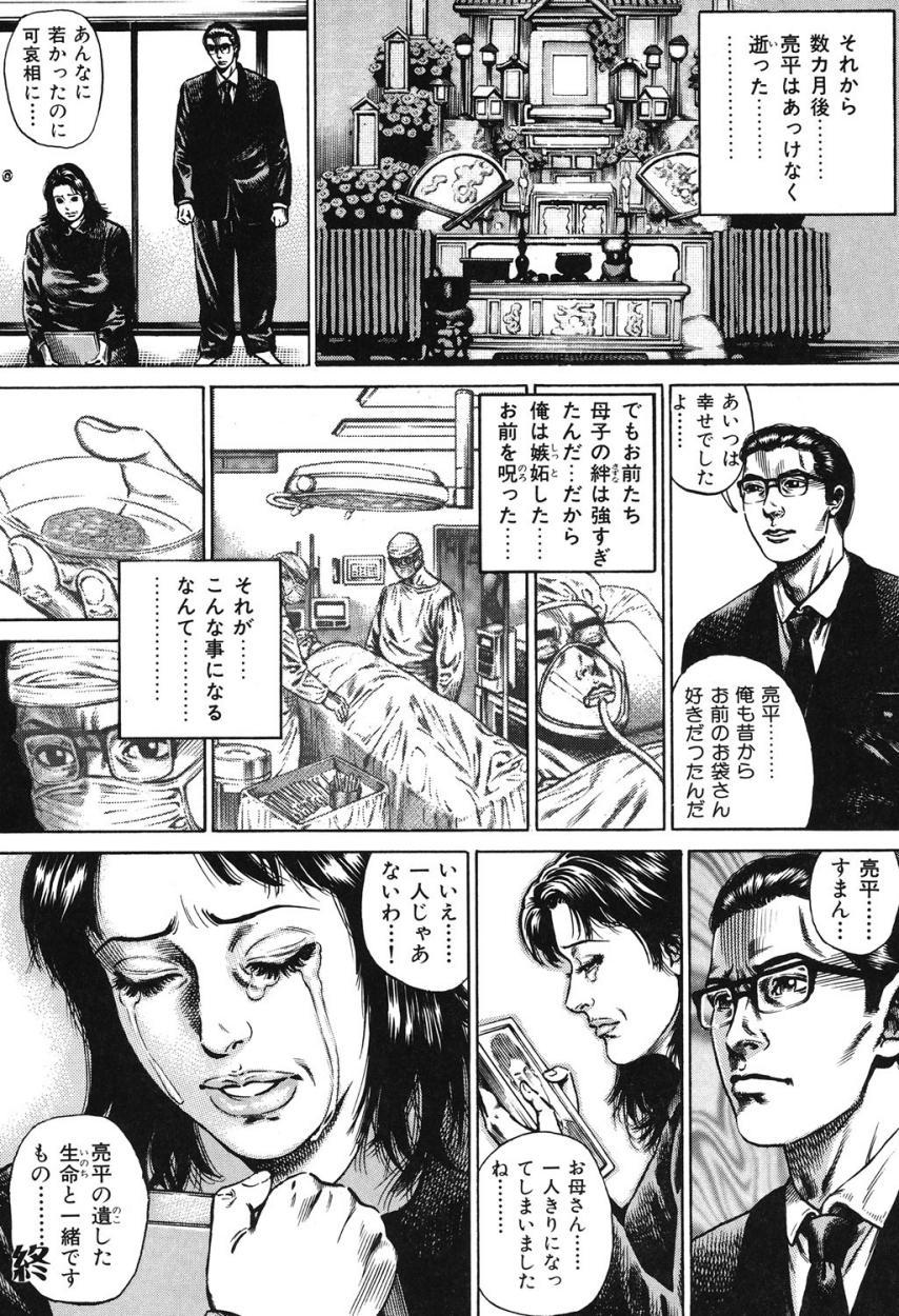 Kinshin Chijou - Aiyoku no Kyouen 82