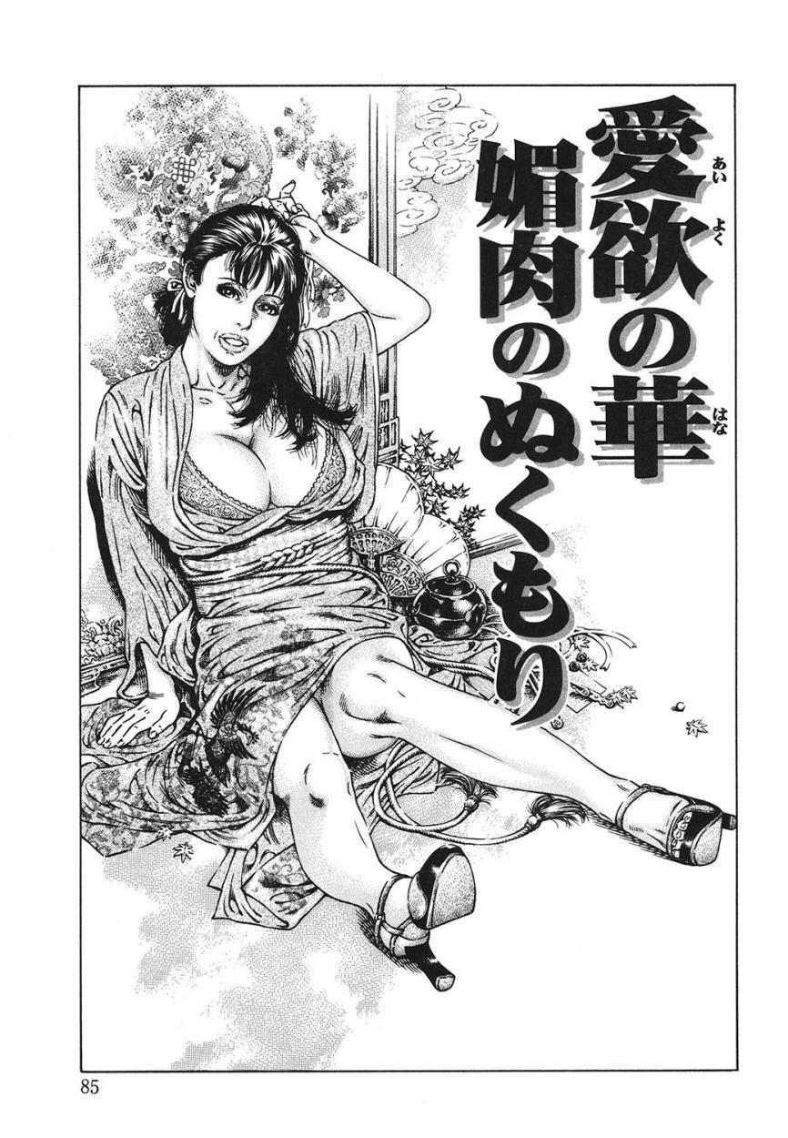 Kinshin Chijou - Aiyoku no Kyouen 83
