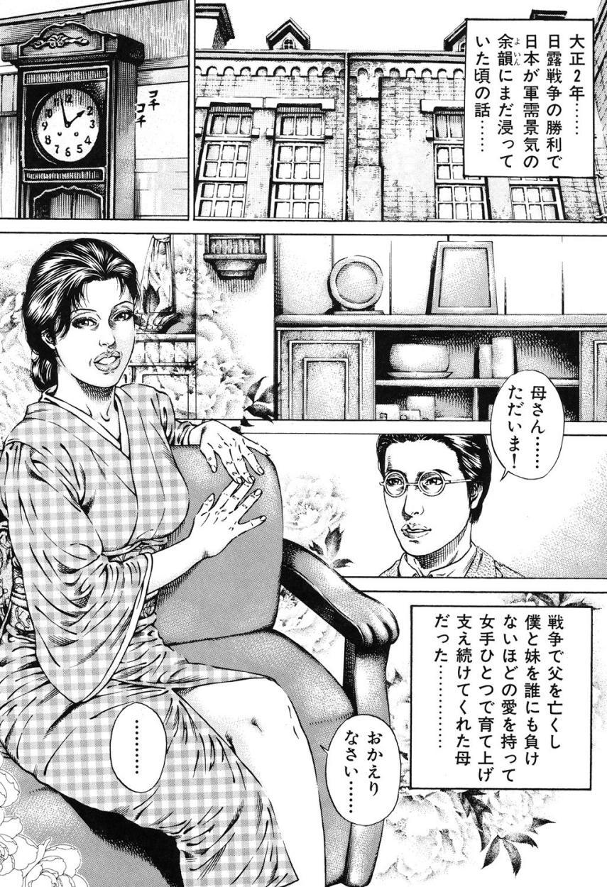 Kinshin Chijou - Aiyoku no Kyouen 84